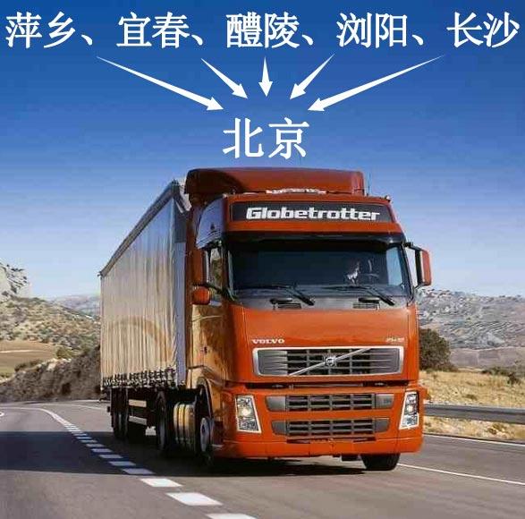 萍鄉市鑫聯汽車運輸有限公司-運輸路線